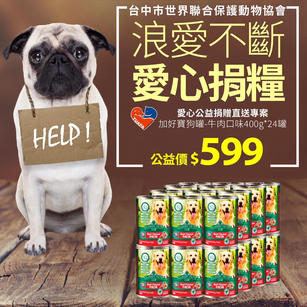 加好寶狗罐 牛肉口味400g*24罐
