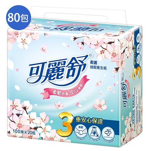 可麗舒 柔選抽取衛生紙100抽*80包(箱)