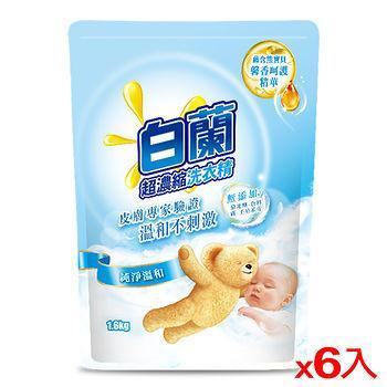 白蘭含熊馨香精華洗衣精補充包(純淨溫和)1.6kg*6包(箱)
