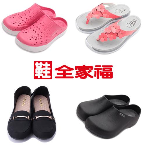 鞋全家福 涼夏男女鞋特輯