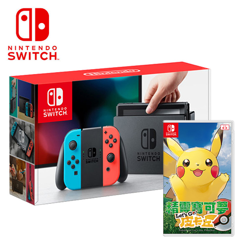 任天堂Switch 紅藍主機 + 精靈寶可夢 皮卡丘