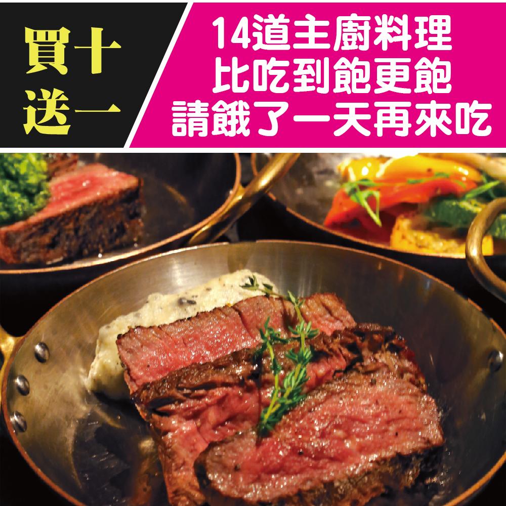 台北君品酒店 愛享肉火烤海陸套餐券